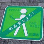 東京都の禁煙条例と禁煙エリア
