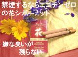 花シガーカット
