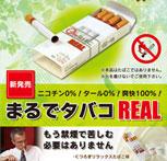 ニコチンゼロ、タールゼロの禁煙グッズ