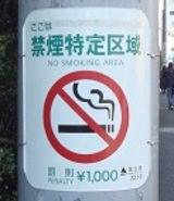 足立区路上喫煙禁止マーク